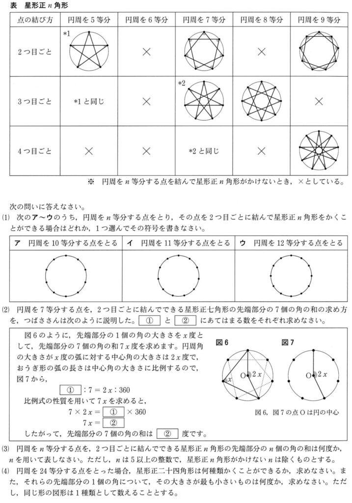 兵庫県公立高校入試解説 2021年度 数学 大問6-2
