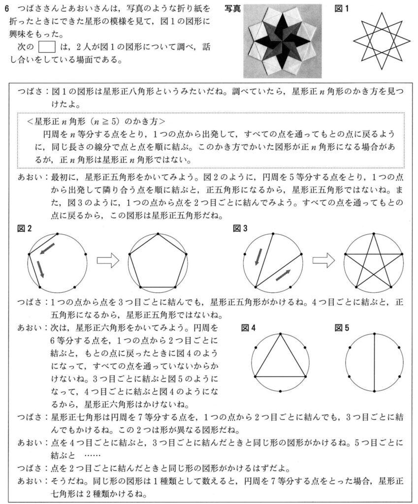 兵庫県公立高校入試解説 2021年度 数学 大問6-1