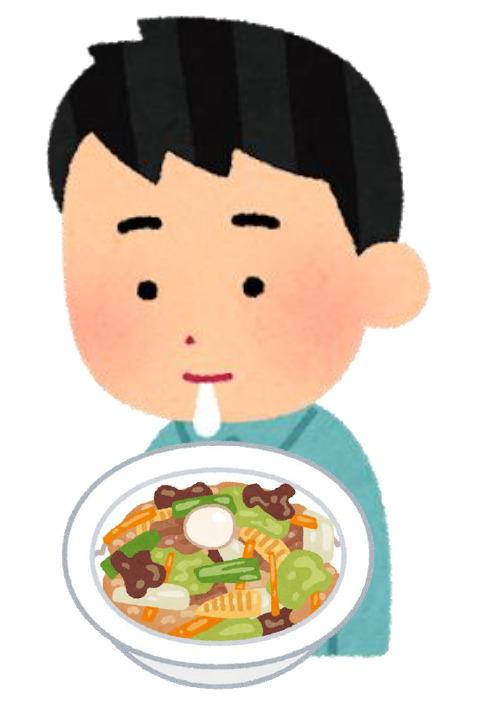 中華丼に唾液を落とす人