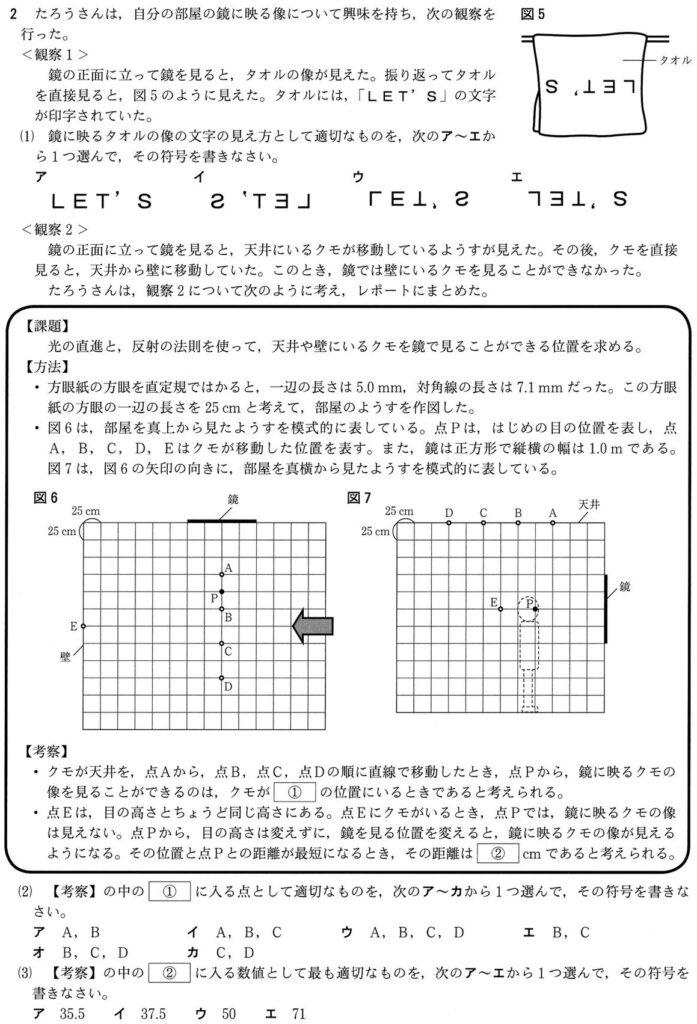 兵庫県公立高校入試2021Ⅴ-2