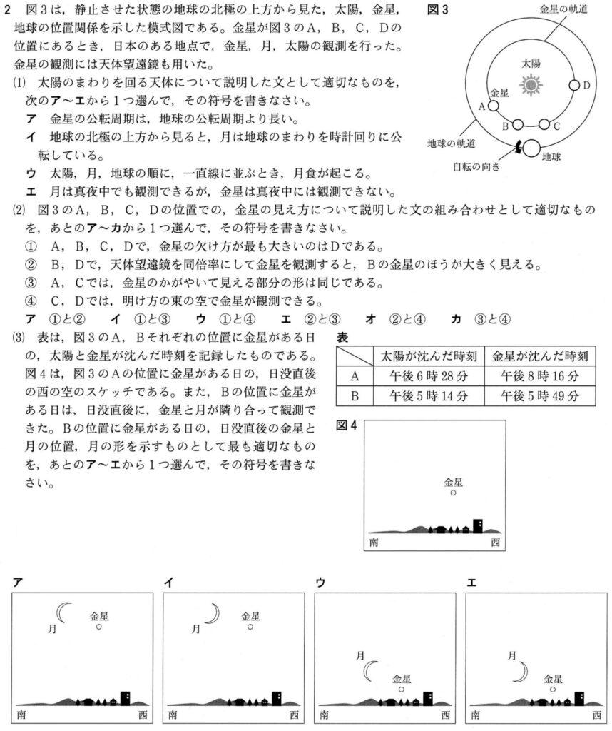 兵庫県公立高校入試2021Ⅳ-2