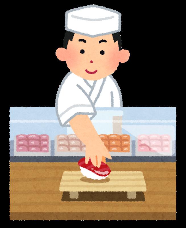 お寿司屋さんのはなし